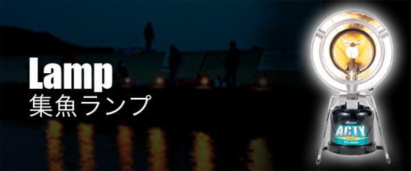 集魚ライト